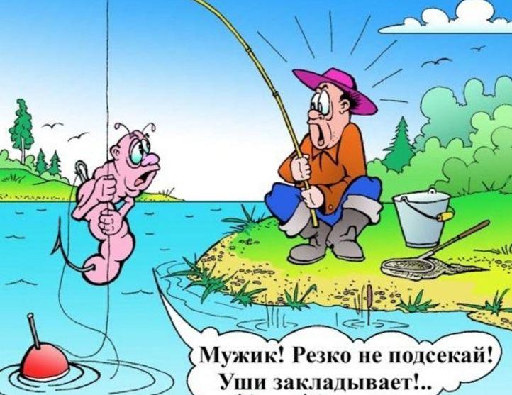 ловля на украинском языке