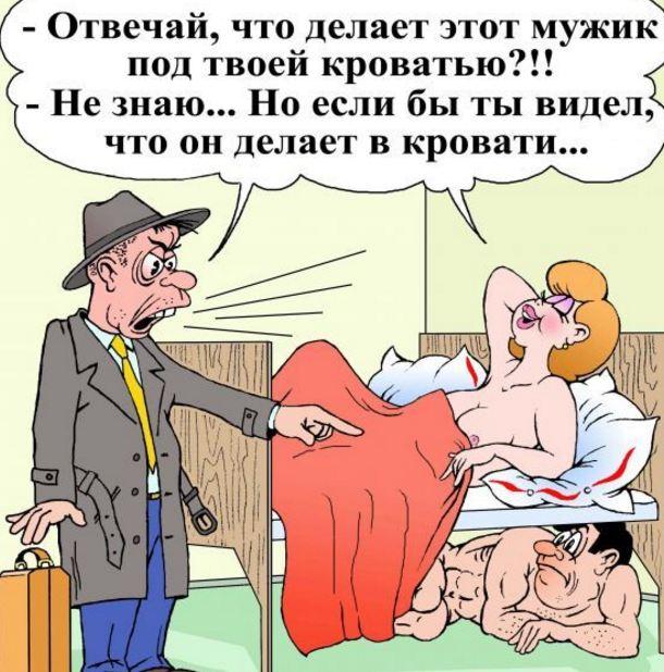 анекдоты про мужа и жену смешные картинки