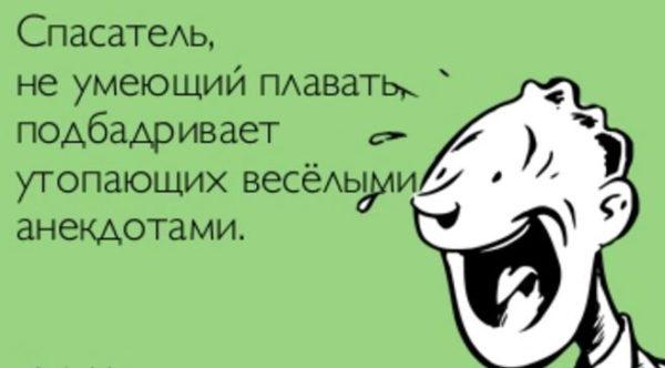 читать анекдоты с картинками