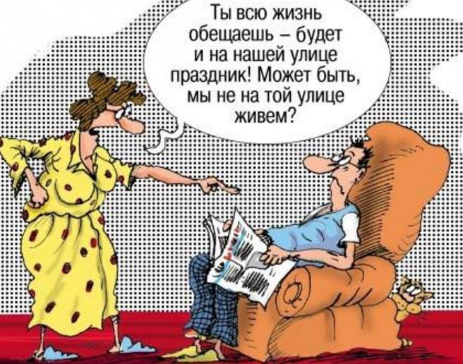 Свежие анекдоты про мужа и жену