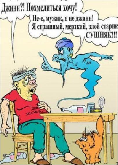анекдоты про пьяную жену