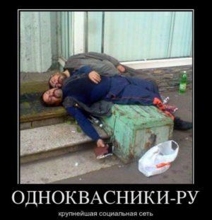 пьяных