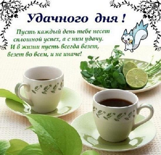 Подборка красивых открыток с пожеланиями доброго утра и хорошего дня любимым