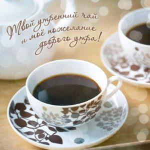 пожелания хорошего дня