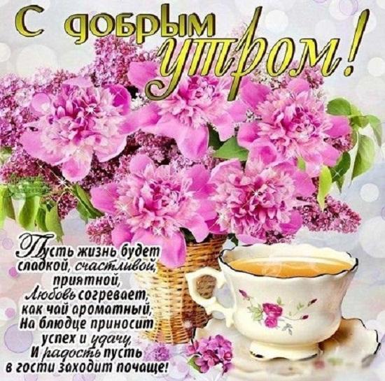 открытки с добрым утром женщине красивые стихи