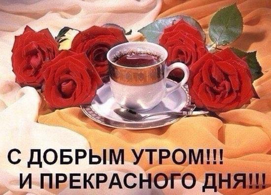 откр с добрым утром и хорошим днём