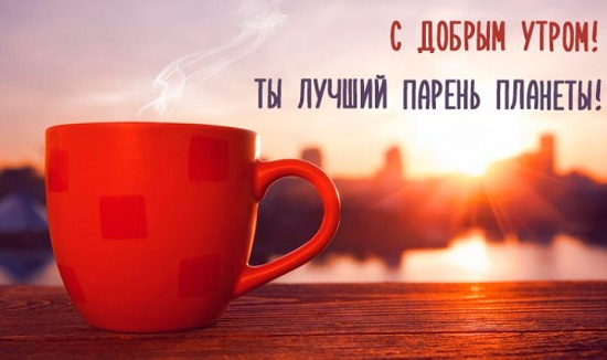 пожелания с добрым утром и хорошего дня в прозе короткие