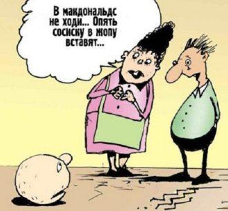 еовые картинки с анекдотами