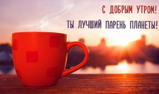 Пожелания доброго утра и хорошего дня в картинках