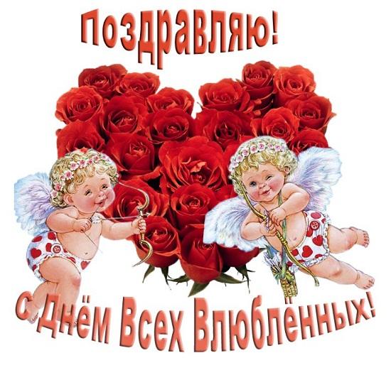 день святой валентин картинки
