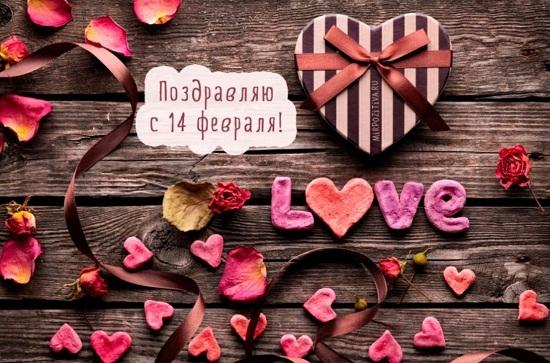 день святой валентин картинки красивые