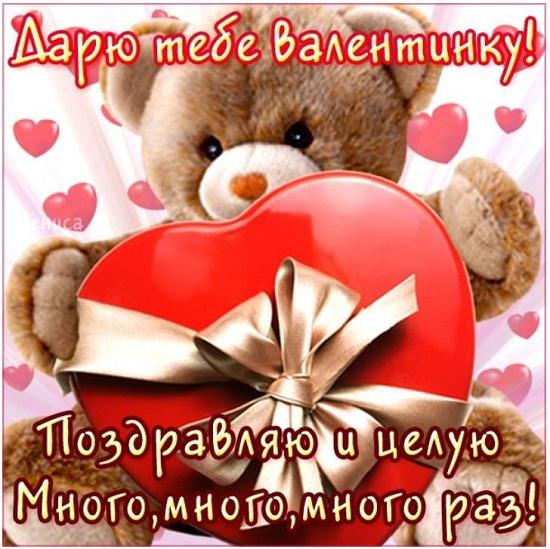 день святого валентина картинки поздравления