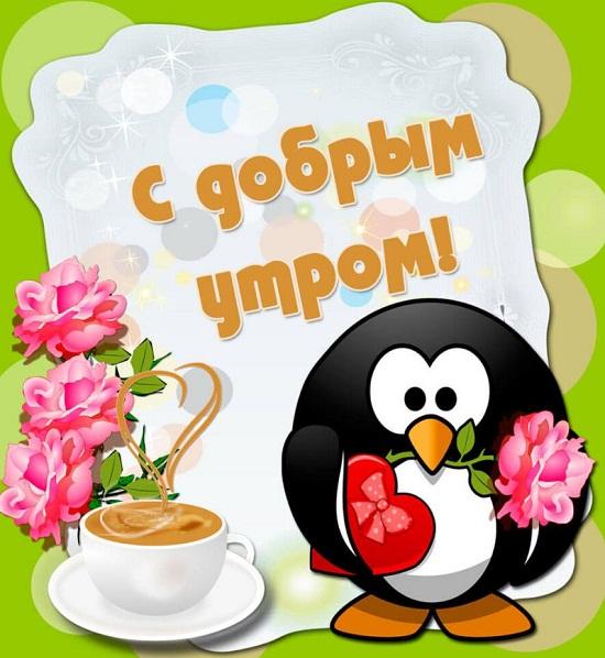 открытки доброе утро