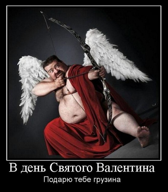 Картинки прикольные с демократии святого валентина