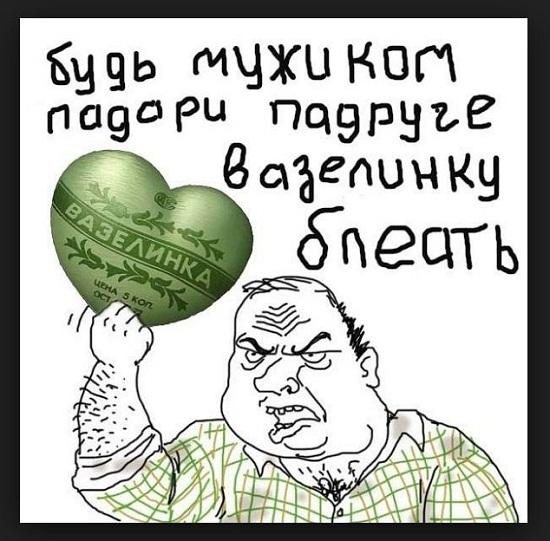 Смешные картинки про день святого Валентина