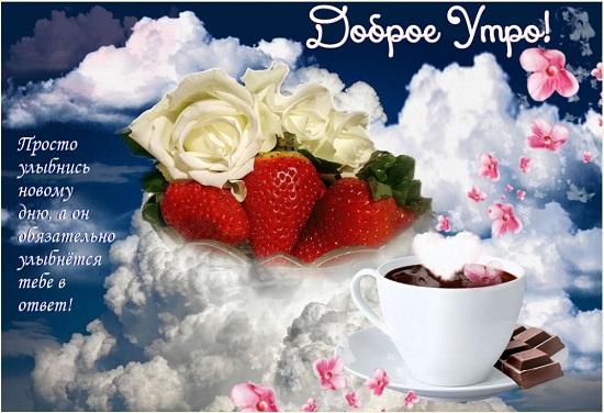 Пожелания доброго утра в стихах