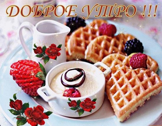 доброе утро хорошего дня и прекрасного настроения картинки прикольные