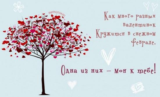 поздравление с днем всех влюбленных прикольные