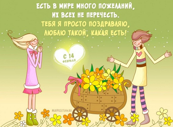 милые картинки на день святого валентина