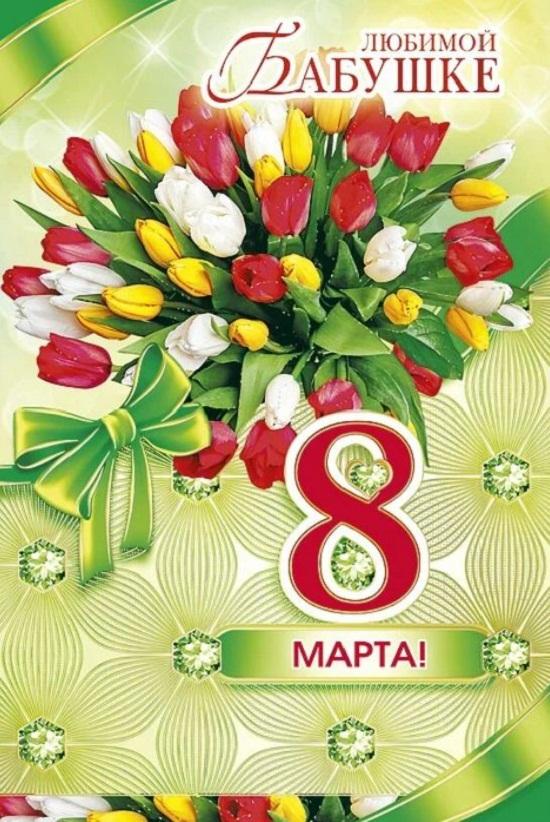Месяцев открытка, открытка для бабушки с 8 мартом