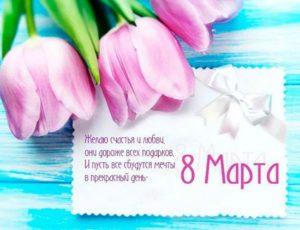 8 vosmoe marta kartinki pozdravleniia