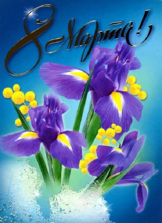pozdravleniia v kartinkakh s vosmym marta