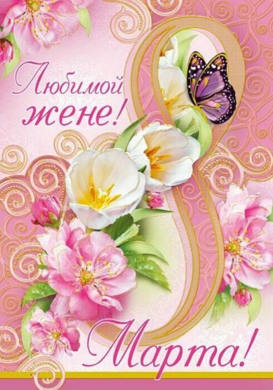 Картинки поздравления любимой 8 март