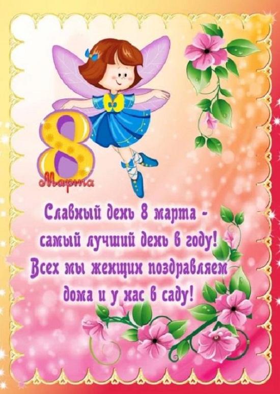 vosmoe marta 8 kartinki pozdravleniia