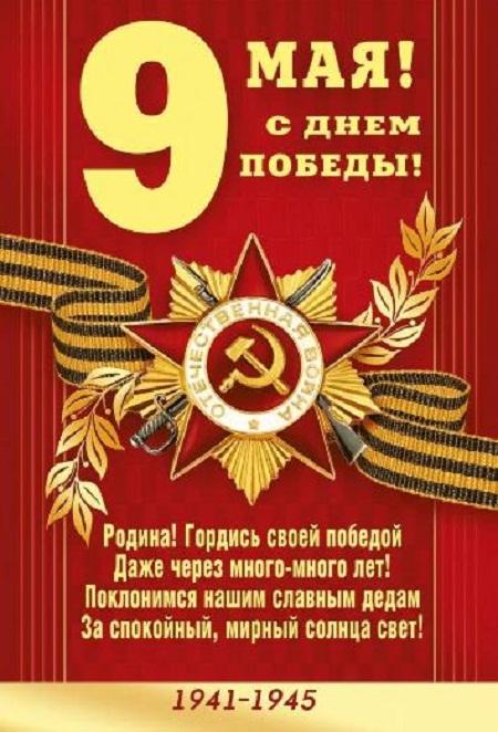 открытки с днем победы (2)