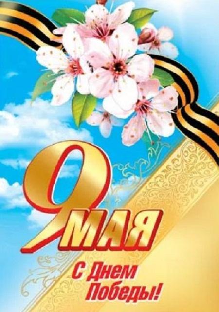 поздравления с 9 мая в картинках (4)