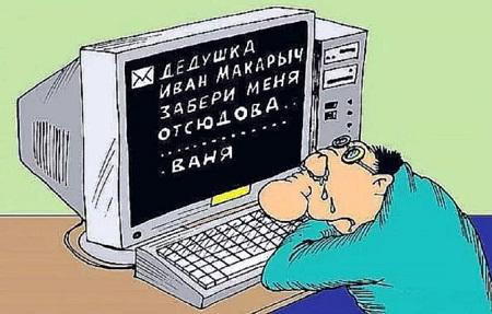 смешные анекдоты про компьютер и интернет