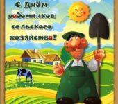 день работника сельского хозяйства поздравления в прозе