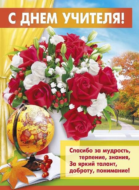 день учителя картинки поздравления (13)