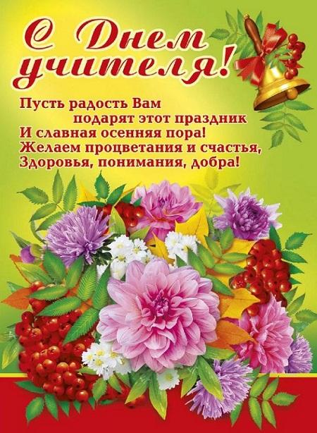 день учителя картинки поздравления (14)