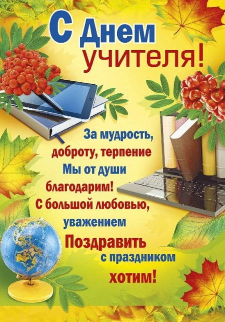 день учителя картинки поздравления (15)