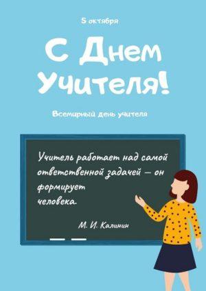 день учителя картинки поздравления (3)