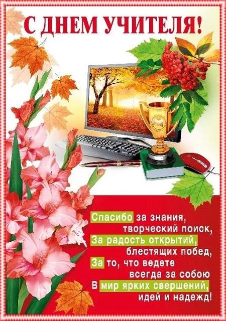день учителя картинки поздравления (5)