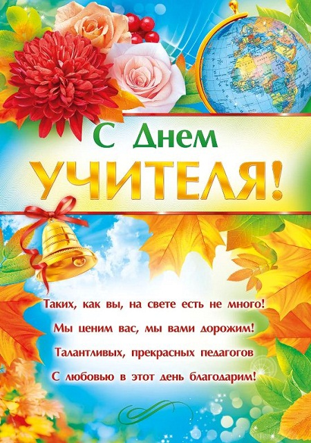 день учителя картинки поздравления (7)