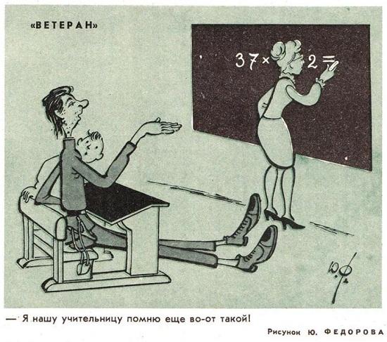 карикатуры про школу и учеников (2)