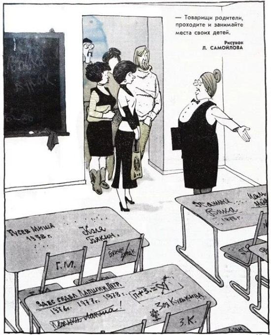 карикатуры про школу и учеников (5)