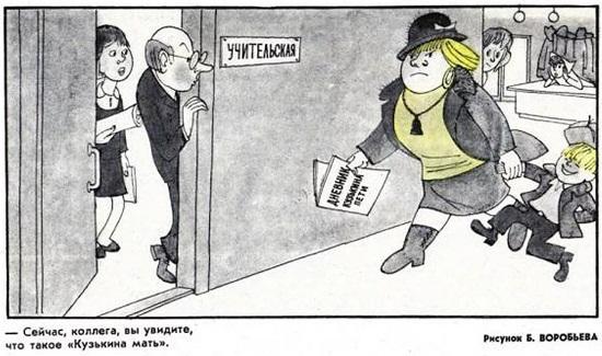 карикатуры про школу и учеников (6)