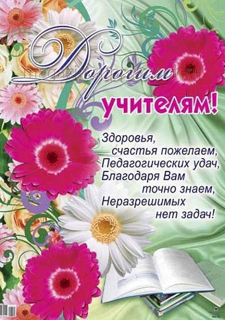 картинки на день учителя красивые (13)