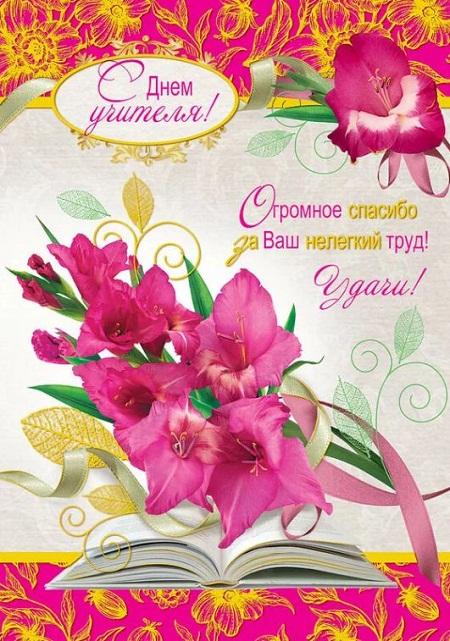 картинки на день учителя красивые (3)
