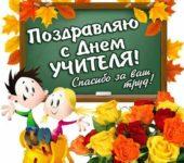 пожелания на день учителя