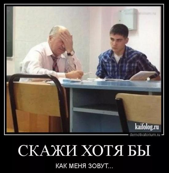 Прикольные фото к дню учителя (2)