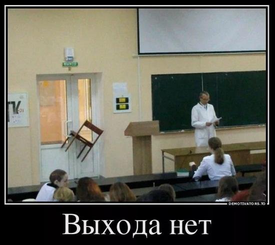 Прикольные фото к дню учителя (3)