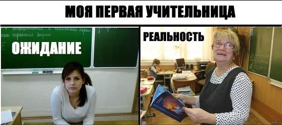 Прикольные фото к дню учителя (4)