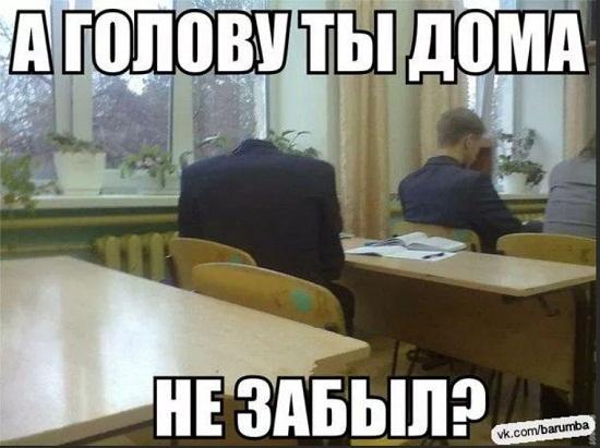 Прикольные фото к дню учителя (5)