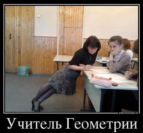 Прикольные фото к дню учителя (6)