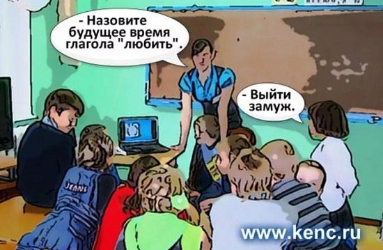 прикольные картинки про школу с надписями ржачные (2)